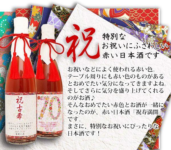 お祝いの赤い日本酒