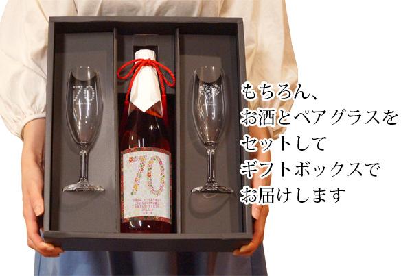 古希祝いの赤いお酒と名入れペアグラス