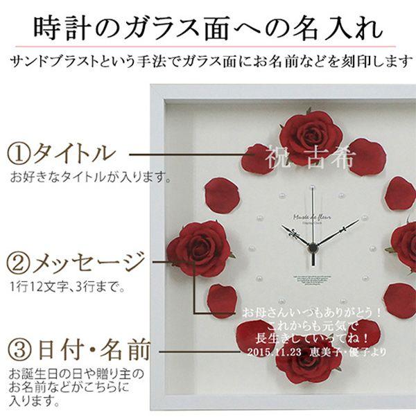 古希の名入れのできる花時計