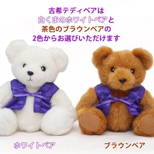 紫色のちゃんんちゃんこを着た古希テディベア