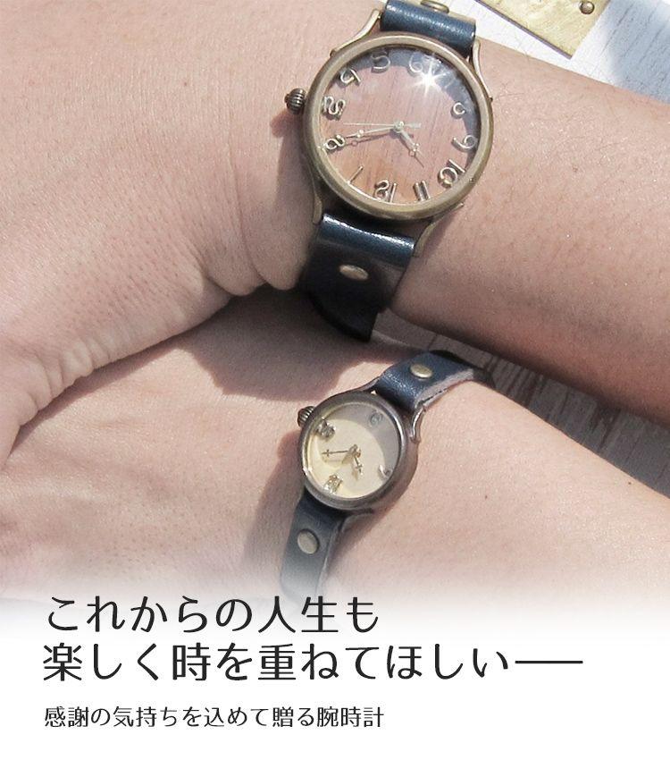 感謝の気持ちを込めて贈る腕時計