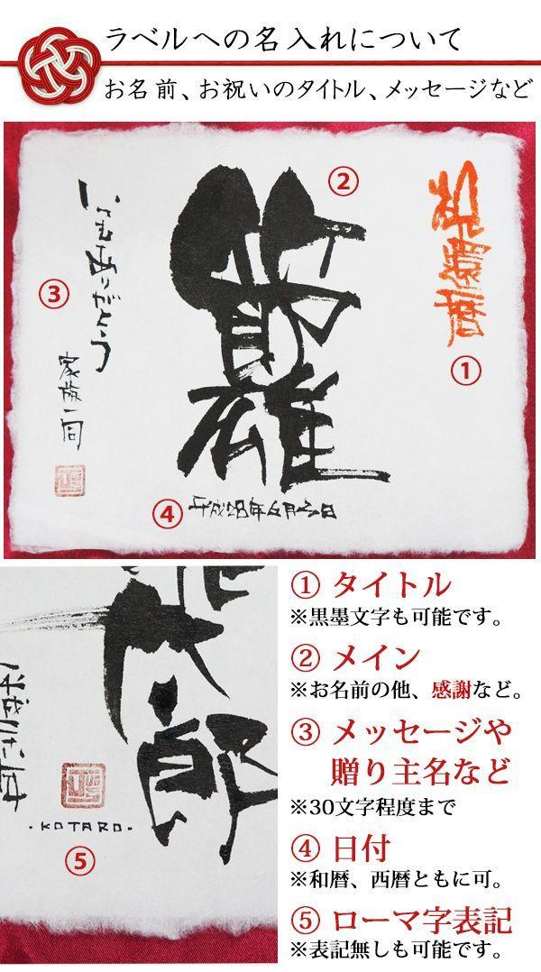 古希祝い日本酒名前入りラベル