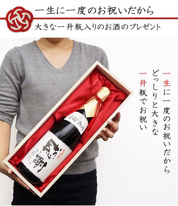 70歳 古希祝い純米大吟醸酒 桐箱入り