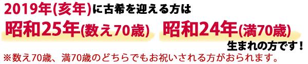 2019年(令和元年)に古希祝いをする方は昭和25年(数え年)、昭和24年(数え年)生まれになります