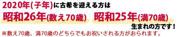 2020年(令和二年)に古希祝いをする方は昭和26年(数え年)、昭和25年(満年齢)生まれになります