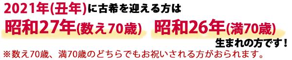 2021年(令和三年)に古希祝いをする方は昭和27年(数え年)、昭和26年(満年齢)生まれになります