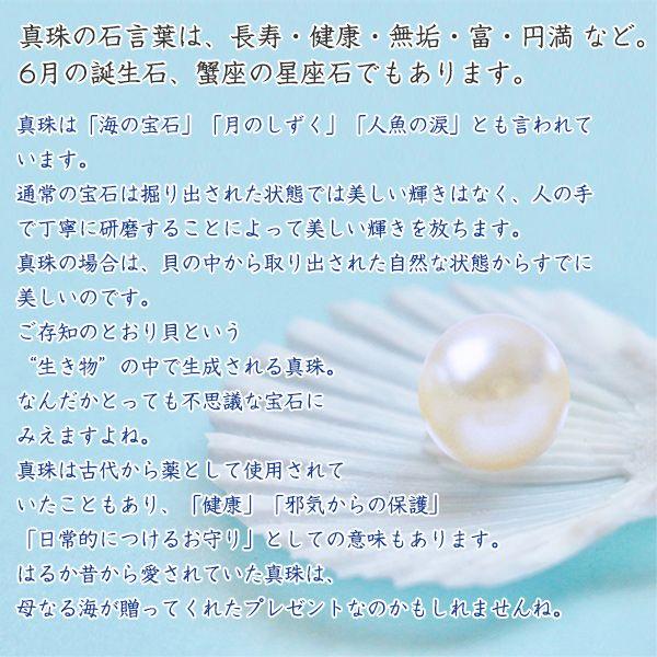 古希祝いに真珠のプレゼント
