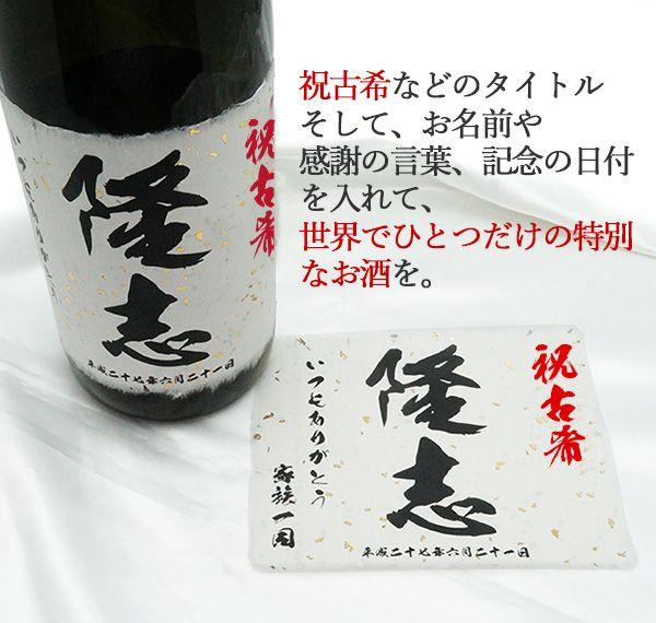 お名前入りラベルの大吟醸酒