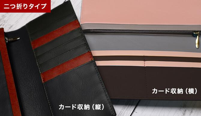 二つ折りタイプは、カード収納の縦or横を選べます