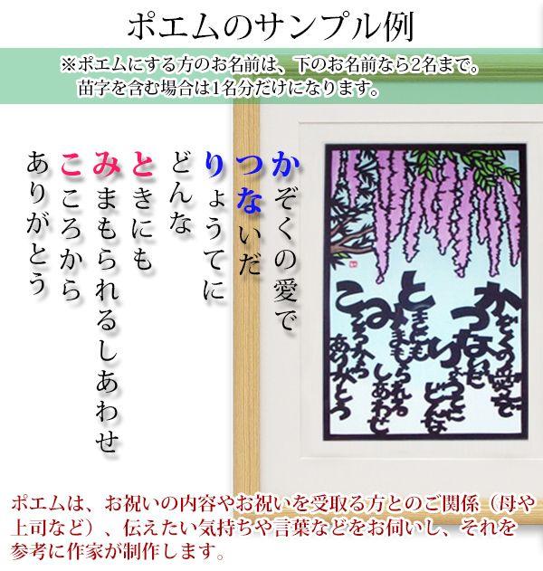 季節の花の切り絵とネームインポエムの古希祝い