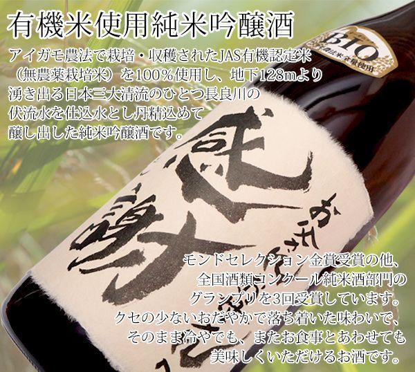古希祝いにモンドセレクション5年連続金賞受賞酒