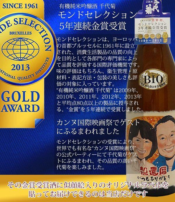 古希祝いにモンドセレクション5年連続金賞受賞酒に似顔絵入りのラベル