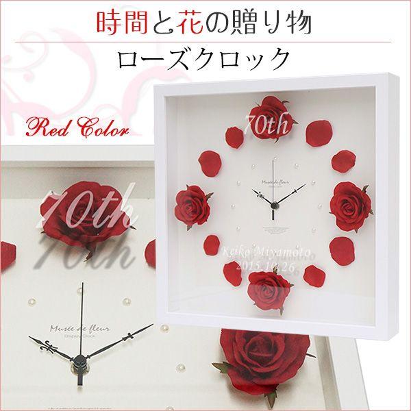 時間と花の贈り物ローズクロック