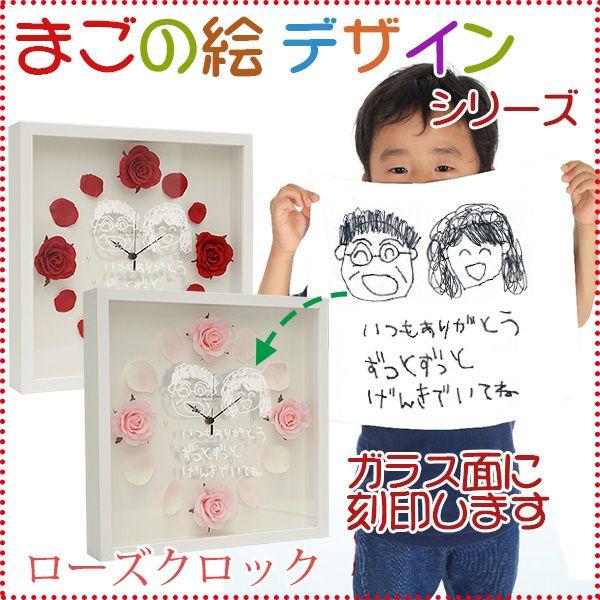古希祝いにお子様が描いた絵を刻印してプレゼント