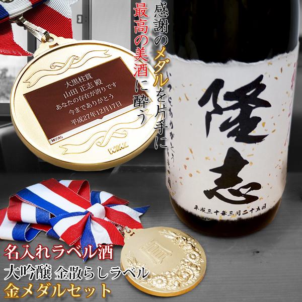 男性(父)の退職祝いにお名前入りラベルの大吟醸酒と金メダルセットをプレゼント</h2>