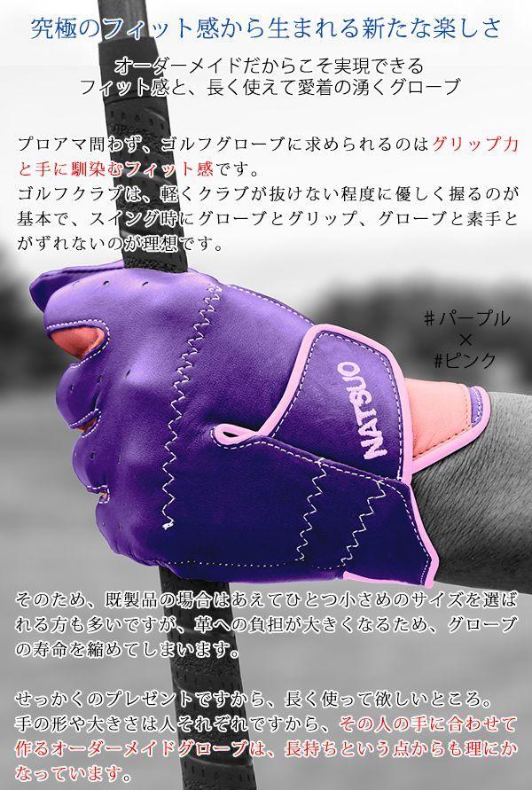 最高級オーダーメイドゴルフグローブTSUNAGARI