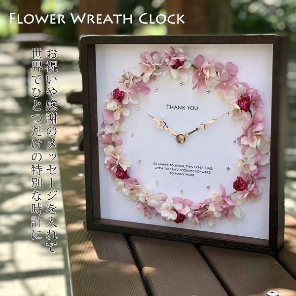 花いっぱいの花時計の古希祝いプレゼント