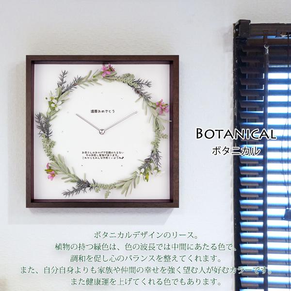 古希祝いプレゼント 名入れリース時計