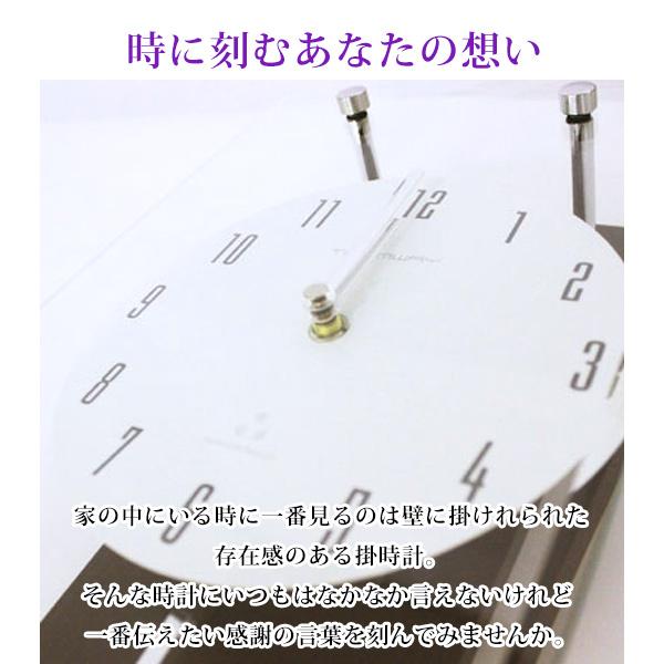古希祝いに名入れのできる大きな掛け時計