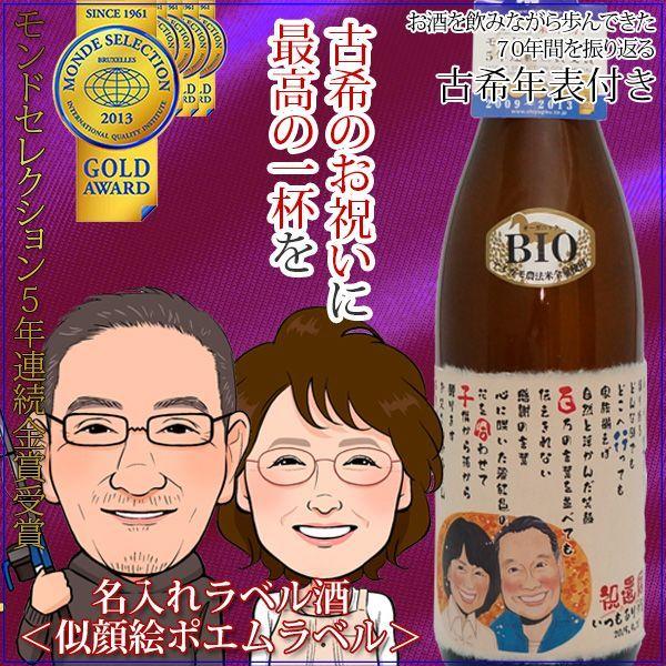モンドセレクション5年連続金賞受賞酒に似顔絵とお名前入りポエム