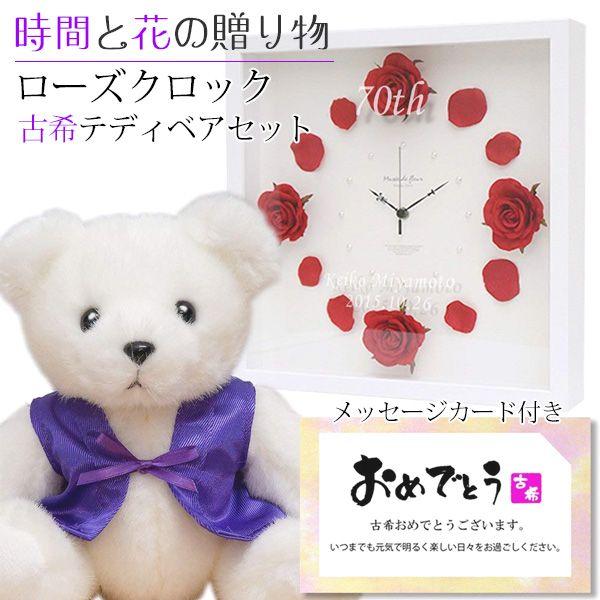 時間と花の贈り物 ローズクロックと古希ベアセット