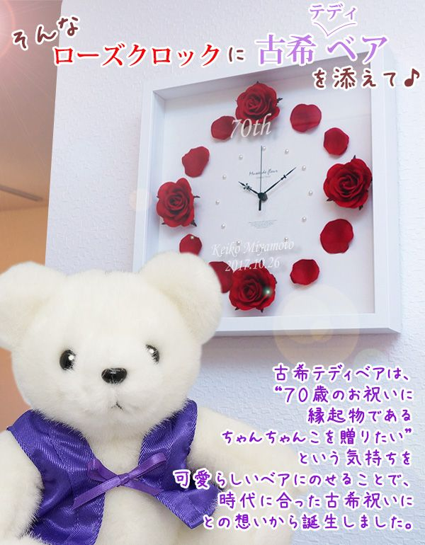 バラの花時計と古希テディベアのプレゼント