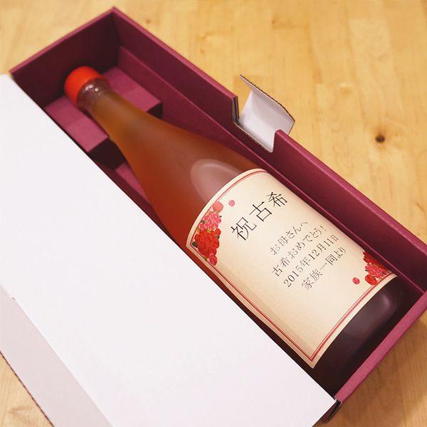 古希祝いにオリジナルラベルの梅酒