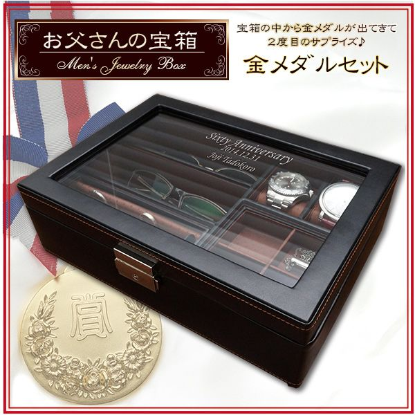 古希祝いに名入れ刻印入りメンズジュエリーボックスと金メダル