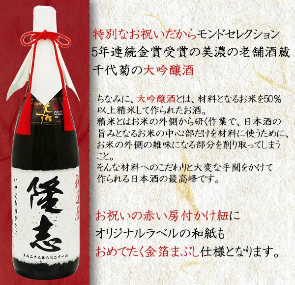 古希のお祝いプレゼントにお名前入りラベルの大吟醸酒