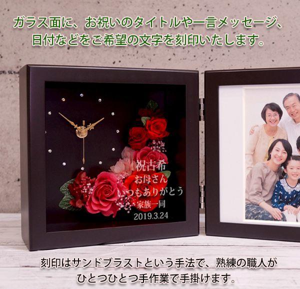 古希祝い女性プレゼント プリザ付き時計