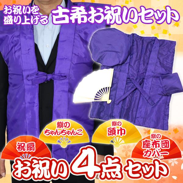 古希祝い用紫色のちゃんちゃんこ、頭巾(帽子)、扇子、座布団カバーセット