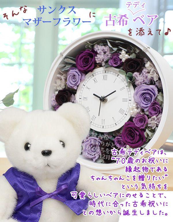 バラの花いっぱいの花時計と古希ベアのプレゼント
