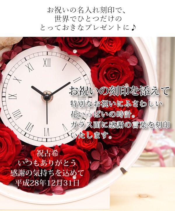 古希祝いの名入れが出来る花時計のプレゼント