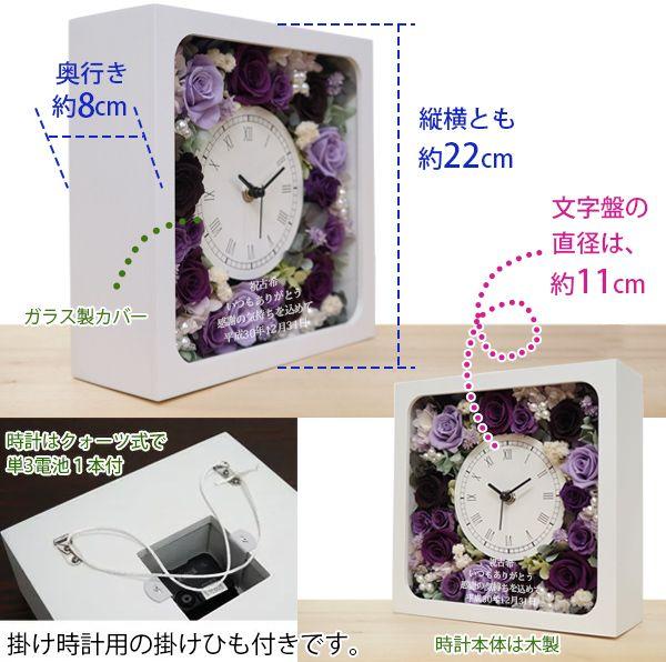 花時計の大きさ