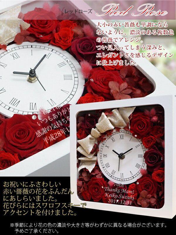 バラの花いっぱいの花時計の古希祝いプレゼント