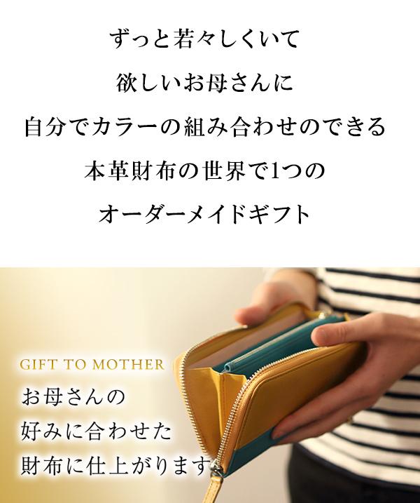 お母さんの好みに合った財布に仕上がります