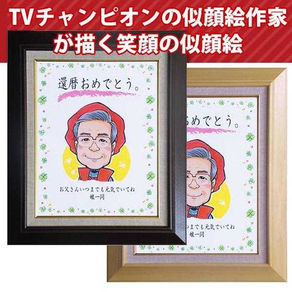 古希祝いに似顔絵チャンピオンが描く似顔絵のプレゼント