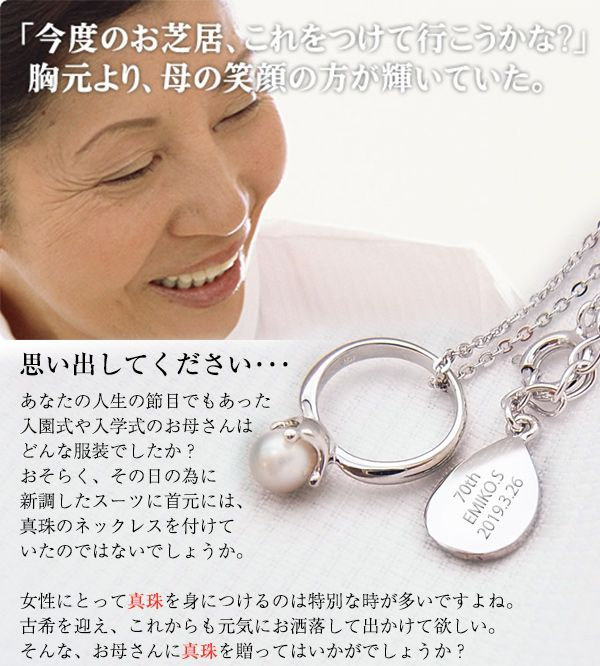 お母さんの古希祝いに真珠のベビーリングペンダント