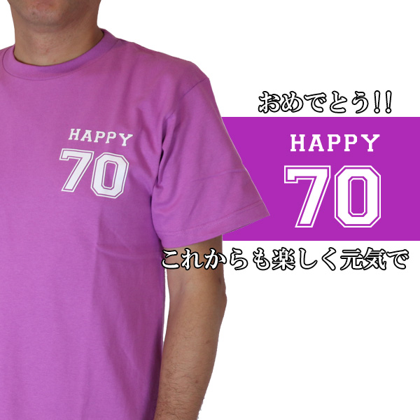 古希祝い Tシャツ