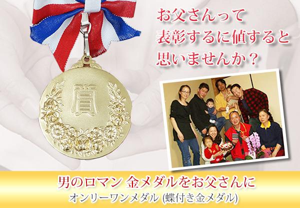 退職祝いにオリジナル賞のメダル