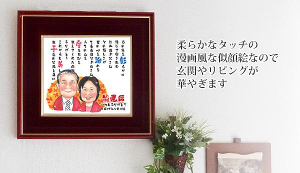70歳古希のお祝いに似顔絵とネームインポエムのプレゼント